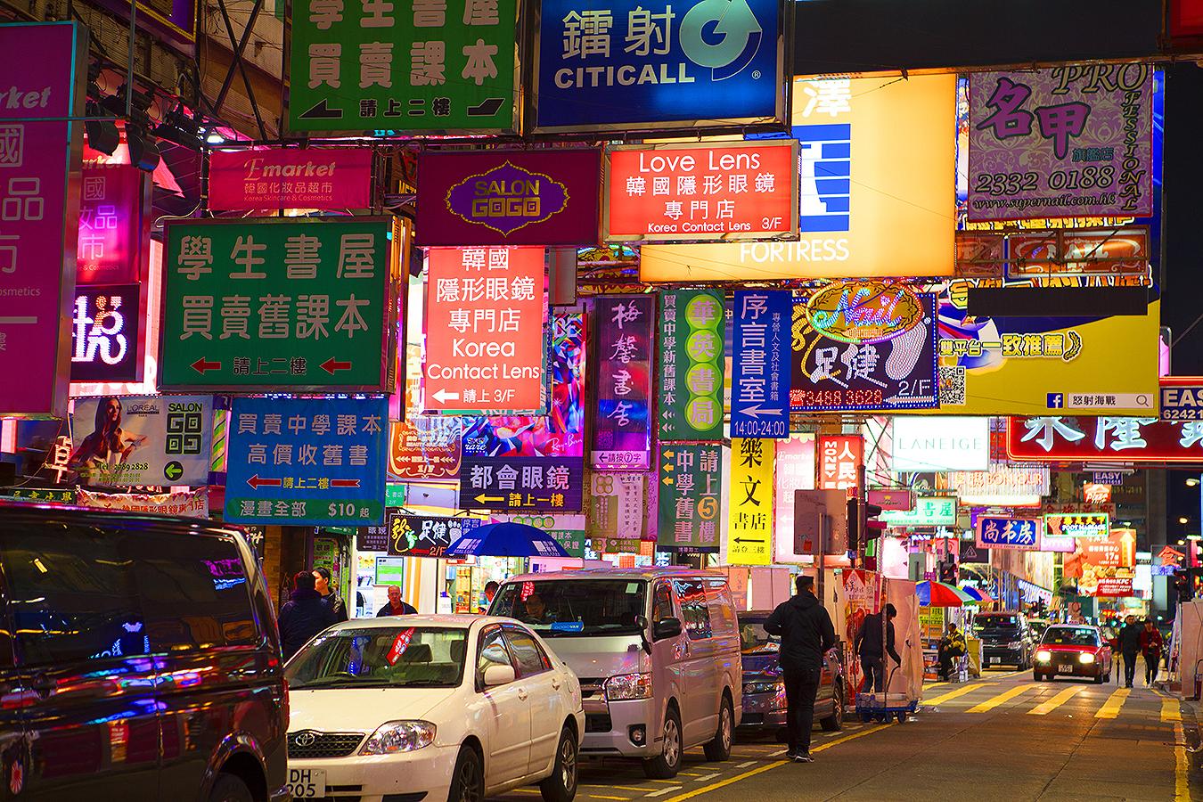 Alice_Qiu_Big_Signs_Hong_Kong_advertising_night_neon_lights